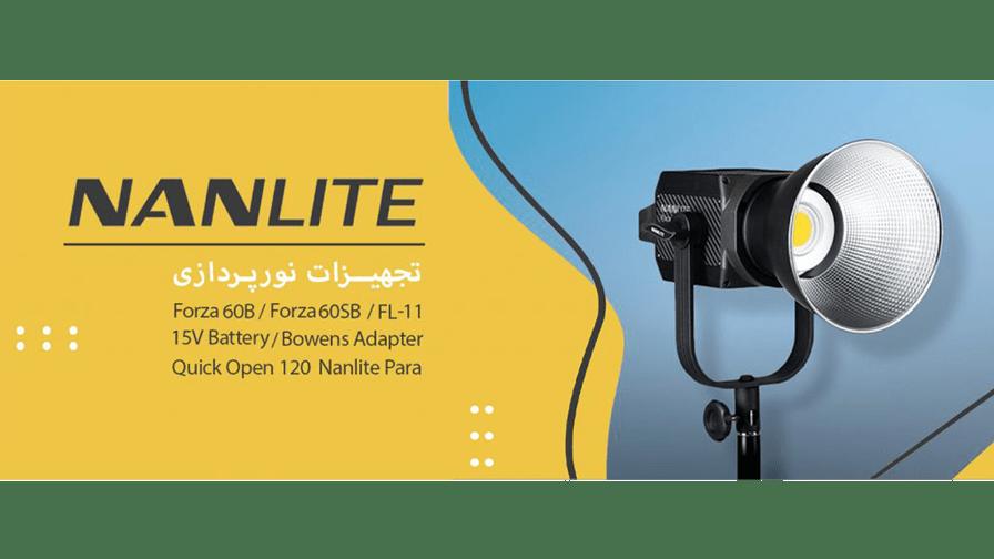 تجهیزات-نورپردازی-Nanlite